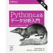 Pythonによるデータ分析入門―NumPy、pandasを使ったデータ処理 第2版 [単行本]