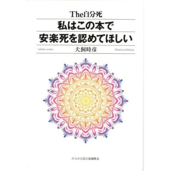 私はこの本で安楽死を認めてほしい-The自分死 [単行本]