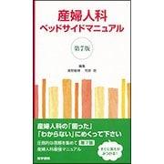 産婦人科ベッドサイドマニュアル 第7版 [単行本]
