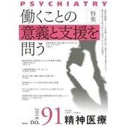 精神医療 no.91 [単行本]