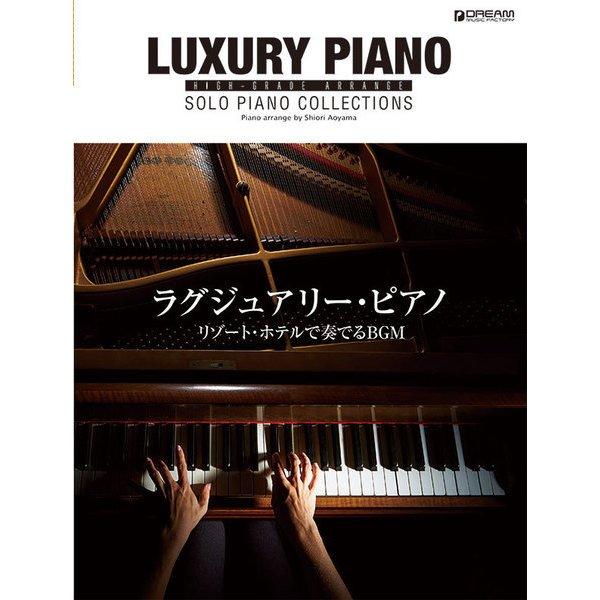 ラグジュアリー・ピアノ/リゾート・ホテルで奏でるBGM [単行本]