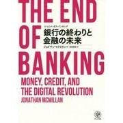 ジ・エンド・オブ・バンキング―銀行の終わりと金融の未来 [単行本]