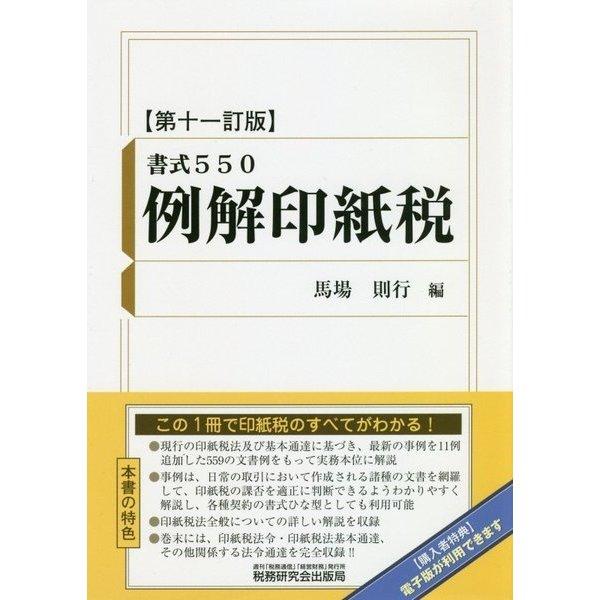 書式550 例解印紙税 第十一訂版 [単行本]