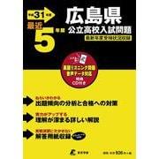 広島県公立高校入試問題 平成31年度-最近5年間 [全集叢書]