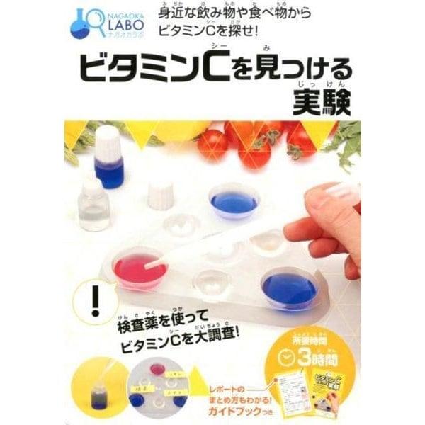 ビタミンCを見つける実験(NAGAOKA LABO) [単行本]