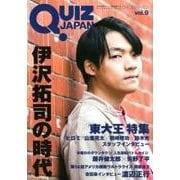 QUIZ JAPAN vol.9-古今東西のクイズを網羅するクイズカルチャーブック [単行本]