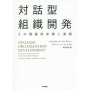 対話型組織開発―その理論的系譜と実践 [単行本]