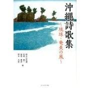 沖縄詩歌集-琉球・奄美の風 [単行本]