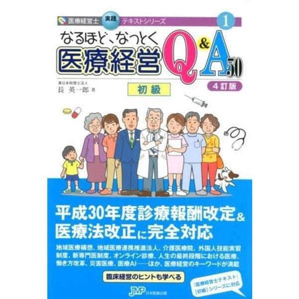 なるほど、なっとく医療経営Q&A50 初級 4訂版 (医療経営士実践テキストシリーズ〈1〉) [単行本]