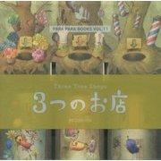 3つのお店(パラパラブックス〈vol.11〉) [単行本]