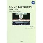 ものがたり現代労働運動史〈1〉1989~1993―世界と日本の激動の中で(連合新書〈20〉) [単行本]