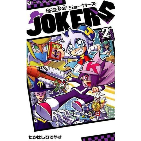 怪盗少年 ジョーカーズ<2>(コロコロコミックス) [コミック]