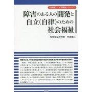 障害のある人の開発と自立(自律)のための社会福祉(人間開発シリーズ〈1〉) [単行本]
