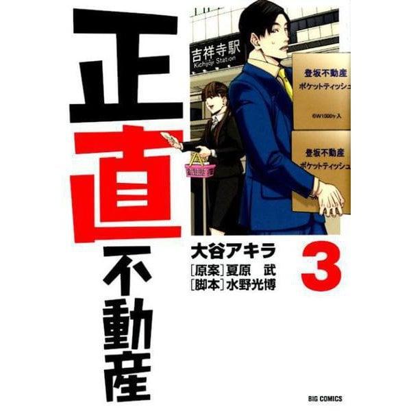 正直不動産<3>(ビッグ コミックス) [コミック]