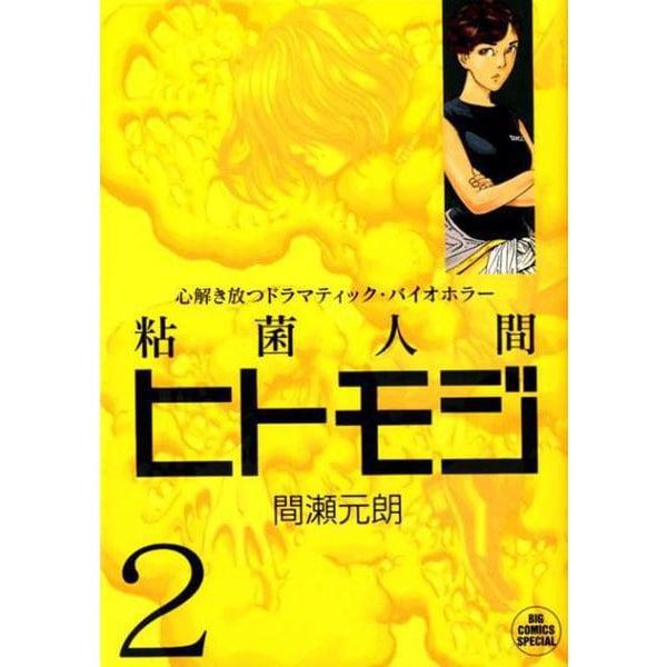 粘菌人間ヒトモジ<2>(ビッグ コミックス) [コミック]