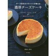 チーズ好きのパティシエが教える濃厚チーズケーキ [単行本]