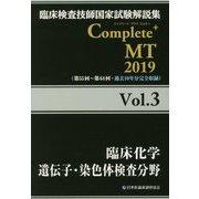 臨床検査技師国家試験解説集Complete+ MT〈2019 Vol.3〉臨床化学/遺伝子・染色体検査分野 [単行本]