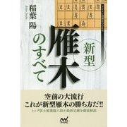 新型雁木のすべて(マイナビ将棋BOOKS) [単行本]