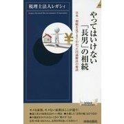 やってはいけない「長男」の相続―日本一相続を見てきてわかった円満解決の秘訣(青春新書INTELLIGENCE) [新書]