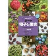 草木の種子と果実―形態や大きさが一目でわかる734種 増補改訂版 (ネイチャーウォッチングガイドブック) [図鑑]