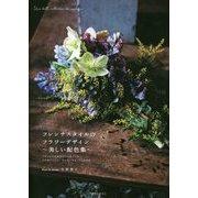 フレンチスタイルのフラワーデザイン―美しい配色集 [単行本]