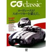 CG classic-ロードレースがスポーツカーを鍛えた。(CG MOOK) [ムックその他]