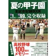夏の甲子園全試合記録BOOK 高校野球100年メモリー [ムックその他]