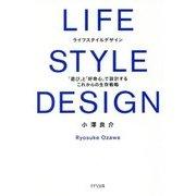 LIFE STYLE DESIGN―「遊び」と「好奇心」で設計するこれからの生存戦略 [単行本]