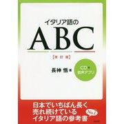 イタリア語のABC(CD付) 改訂版 [ムック・その他]