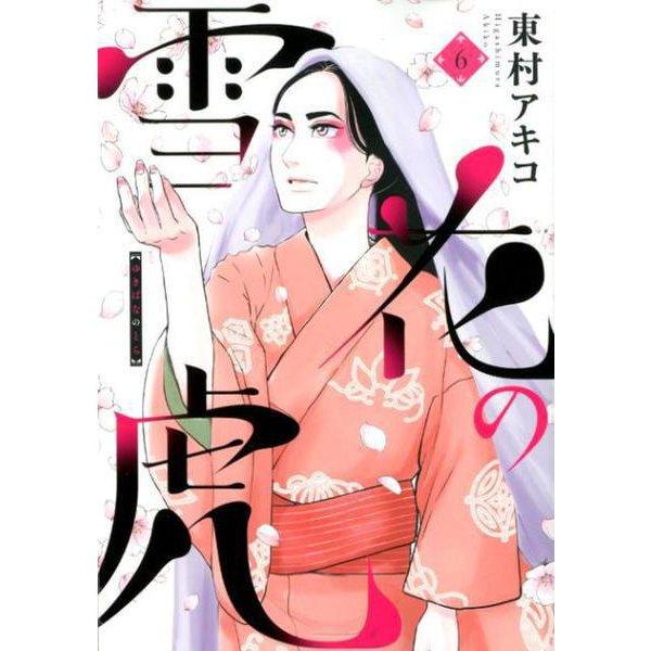 雪花の虎<6>(ビッグ コミックス) [コミック]