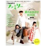 Hanakoファミリー親子のための夏のお出かけBOOK 20(マガジンハウスムック) [ムックその他]