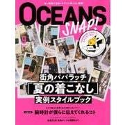 OCEANS (オーシャンズ) 2018年 09月号 [雑誌]