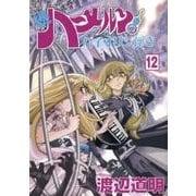 ハーメルンのバイオリン弾き 続12(ココカラコミックス) [コミック]