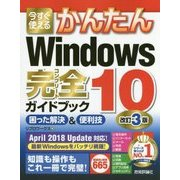 今すぐ使えるかんたんWindows10完全ガイドブック―困った解決&便利技 改訂3版 [単行本]