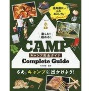 楽しむ!極める!キャンプ完全ガイド [単行本]