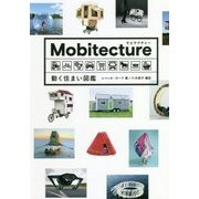 Mobitecture―動く住まい図鑑 [単行本]