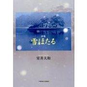 雪ほたる-詩集 [単行本]