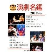 演劇名鑑 2019年度 増刊テアトロ 2018年 07月号 [雑誌]