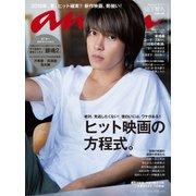 an・an (アン・アン) 2018年 7/18号 [雑誌]