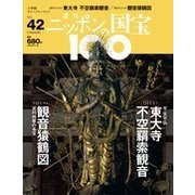 ニッポンの国宝100 2018年 7/24号 [雑誌]