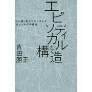 """エピソディカルな構造―""""小説""""的マニエリスムとヒューモアの概念 [単行本]"""
