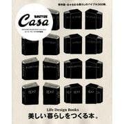 美しい暮らしをつくる本。-Life Design Books(マガジンハウスムック CASA BRUTUS) [ムックその他]
