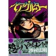 ベアゲルター 4(シリウスコミックス) [コミック]