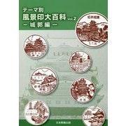 テーマ別風景印大百科〈Vol.2〉城郭編 [図鑑]