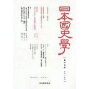 日本国史学〈平成30年(第12号)〉 [単行本]