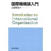 国際機構論入門 [単行本]