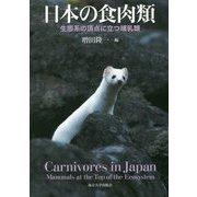 日本の食肉類―生態系の頂点に立つ哺乳類 [単行本]