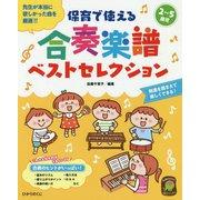 2~5歳児保育で使える合奏楽譜ベストセレクション [単行本]