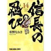 信長の忍び 14(ヤングアニマルコミックス) [コミック]
