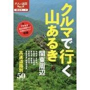 クルマで行く山あるき 関東周辺(大人の遠足BOOK―東日本〈7〉) [単行本]